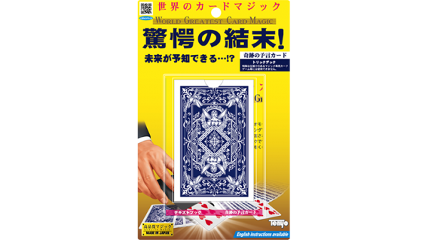 Super Prediction Card (Tenyo)