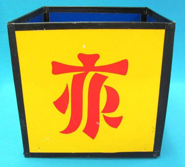 Chinese Folding Box (Ian Adair)-2